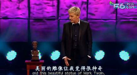 Ellen马克吐温幽默奖领奖精彩演讲 双语