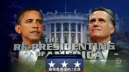 扣扣熊报告2012.11.06 (整集) 扣熊宣读大选预测赢家