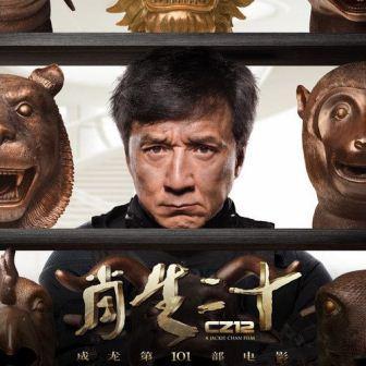 《十二生肖》曝预告片主题曲 成龙周华健合唱《妙手空空》