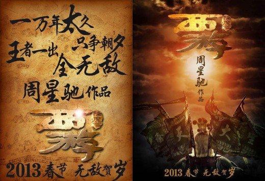 周星驰2013贺岁超级大片《西游·降魔篇》概念预告