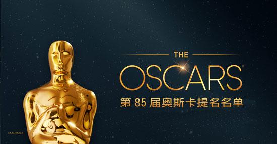 第85届奥斯卡完整提名名单:《林肯》12项、《少年派》11项提名领跑