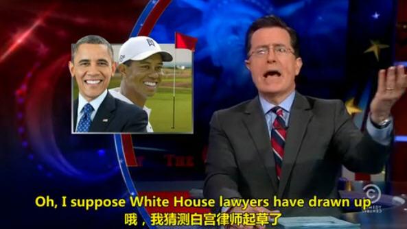 扣扣熊报告 2013.02.19 Colbert谈奥巴马应该透明到把卫生间门打开