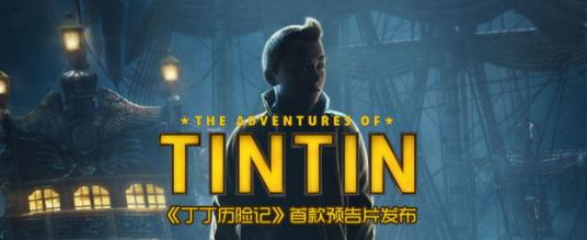 《丁丁历险记:独角兽号的秘密》首款预告片发布!
