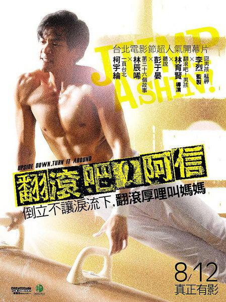 《翻滚吧阿信》正式预告 彭于晏演绎热血青春