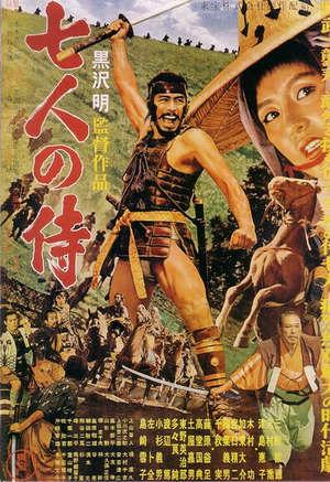 七武士 (1954)