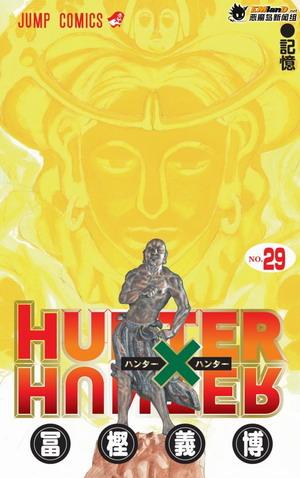《猎人(HUNTER×HUNTER)》最新第29卷