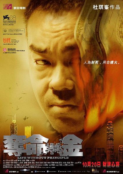 《夺命金》中文版正式海报