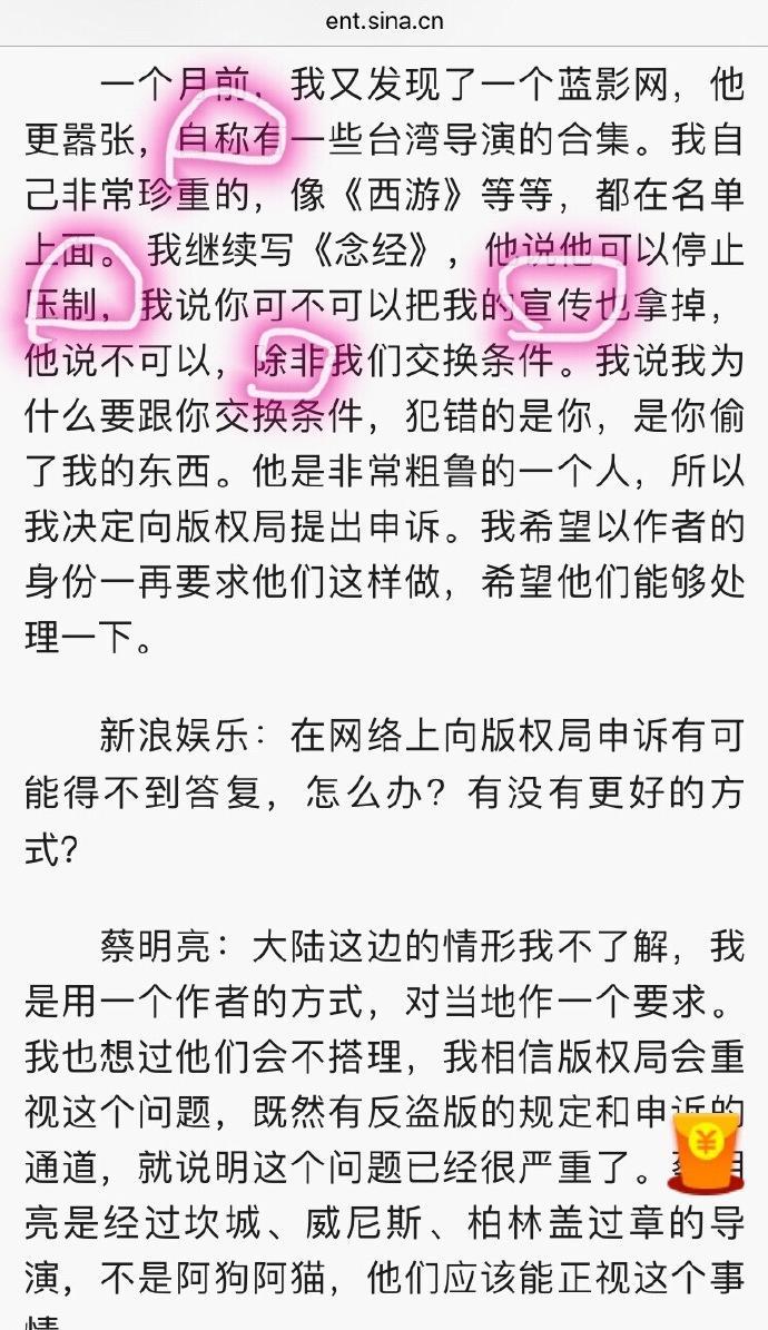 """蔡明亮举报盗版致""""蓝影网""""关停"""