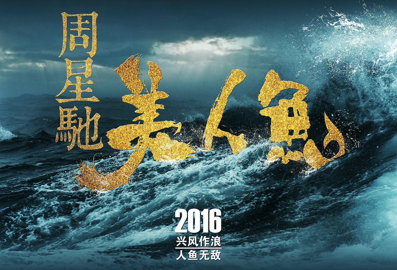 周星驰《美人鱼》(The Mermaid)首曝预告海报 定档猴年春节