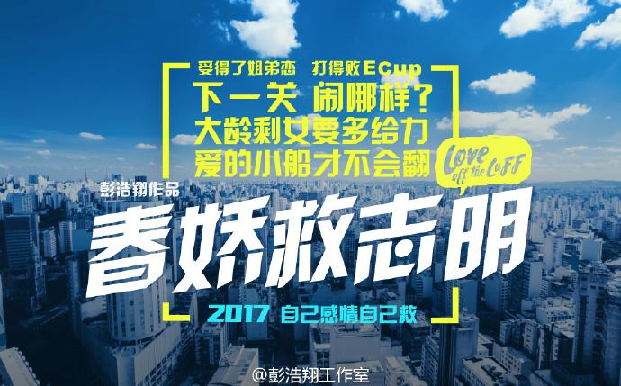 彭浩翔《春娇救志明》10月底开机 杨千嬅余文乐转战日本 好莱坞明星将加盟