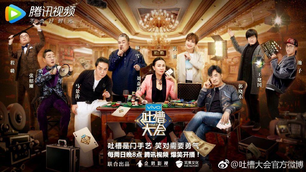 《吐槽大会》完整版:[第二季 第7期]刘嘉玲