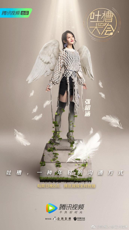 《吐槽大会》完整版:[第三季 第3期] 张韶涵