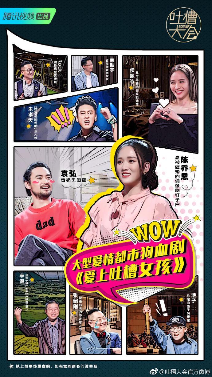 《吐槽大会》完整版:[第三季 第5期] 导演陈乔恩