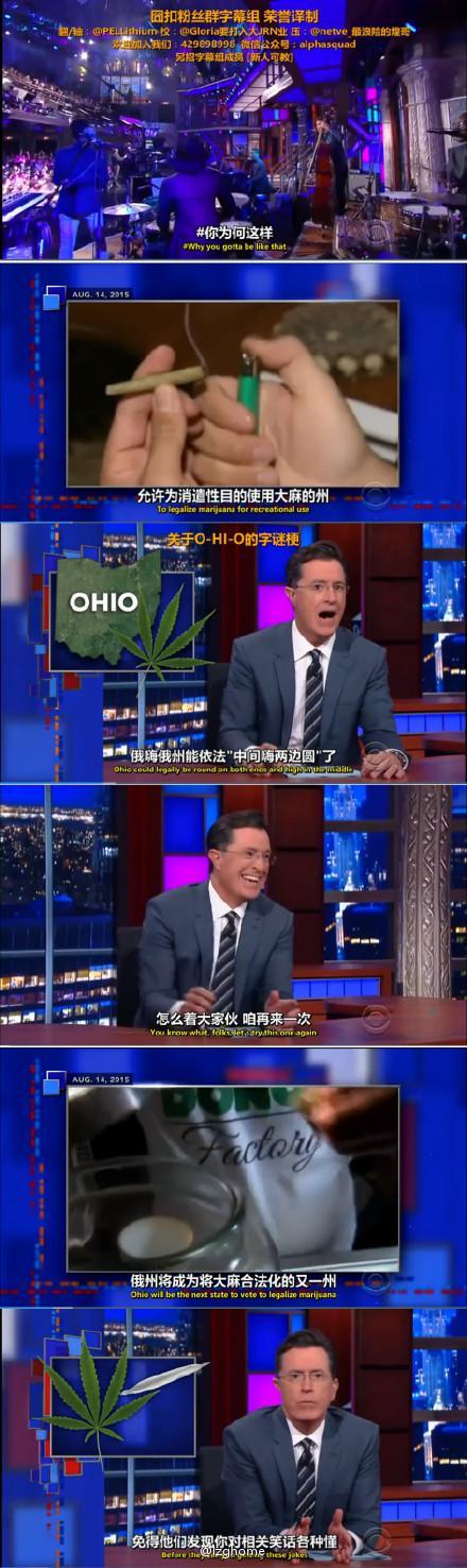 《扣扣熊深夜秀》 吐槽美国大麻吉祥物
