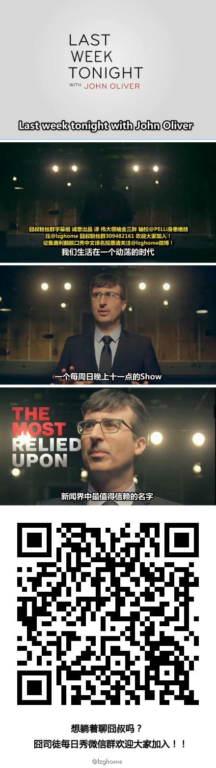 《奥利鹅秀》(Last Week Tonight with John Oliver)预告片