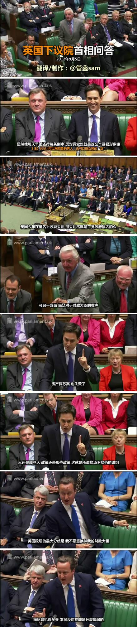 英国下议院首相问答 2012.9.5 【PMQ回归】夏日休会期后英国议会重装上阵