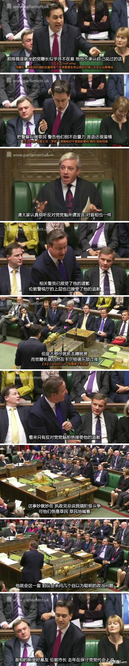 """英国下议院首相问答 2012.10.17【高官辱骂警察""""屌丝""""门事件】"""