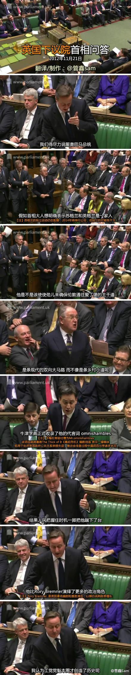 英国下议院首相问答 2012.11.21 【英国议会德云社感恩节专场】