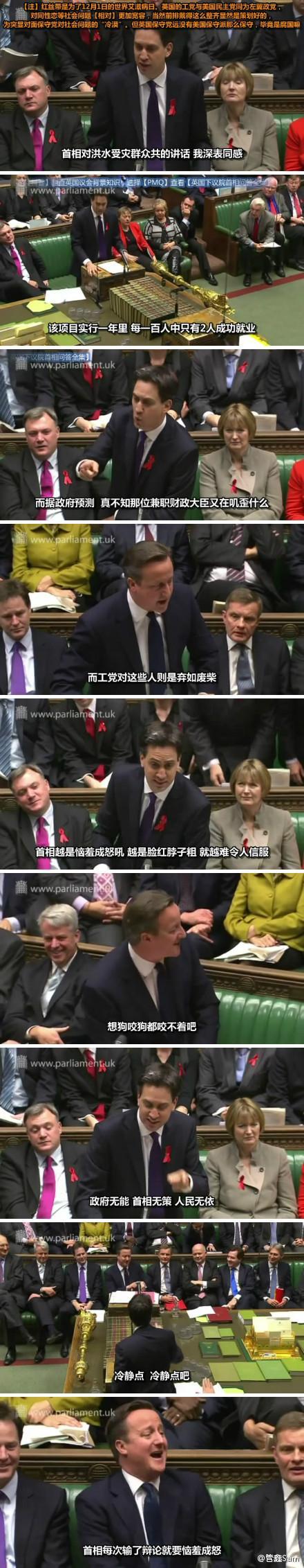 英国下议院首相问答 2012.11.28 【内阁狗咬狗,卡相叹气;就业罗生门,小米得意】