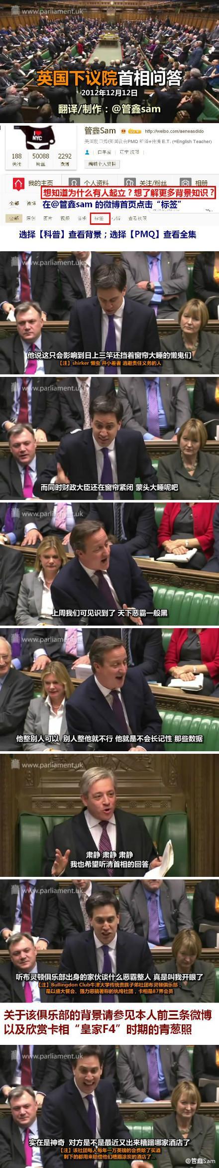 英国下议院首相问答 2012.12.12 【侠盗罗宾汉,皇家道明寺】