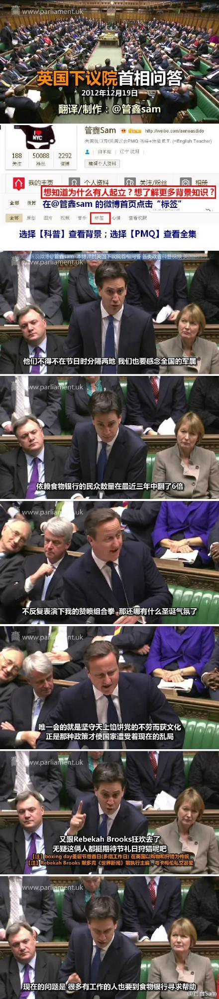 英国下议院首相问答 2012.12.19【英国议会德云社2012圣诞专场封箱演出】