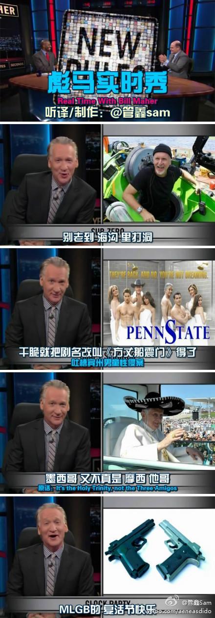 彪马实时秀 2012.3.31 毒舌彪马经典环节【NEW RULES】
