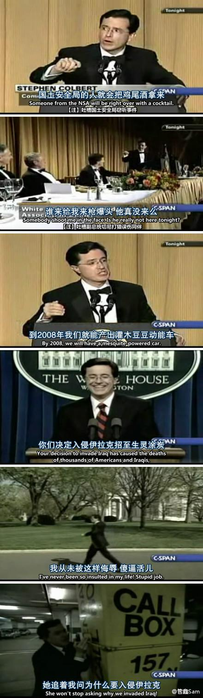 06年扣扣熊(Stephen Colbert)白宫记者会晚宴 脱口秀+虚拟记者会+小剧场