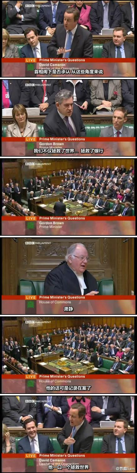 英国下议院首相问答 【微考古】 08年在野时期的卡梅伦最著名的2分钟
