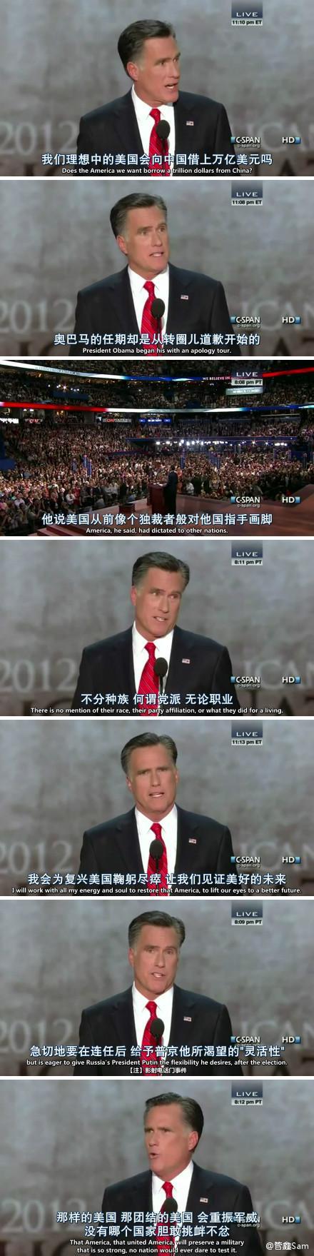 共和党全国大会 RNC 2012.08.31 Mitt Romney接受候选提名演说高潮部分。