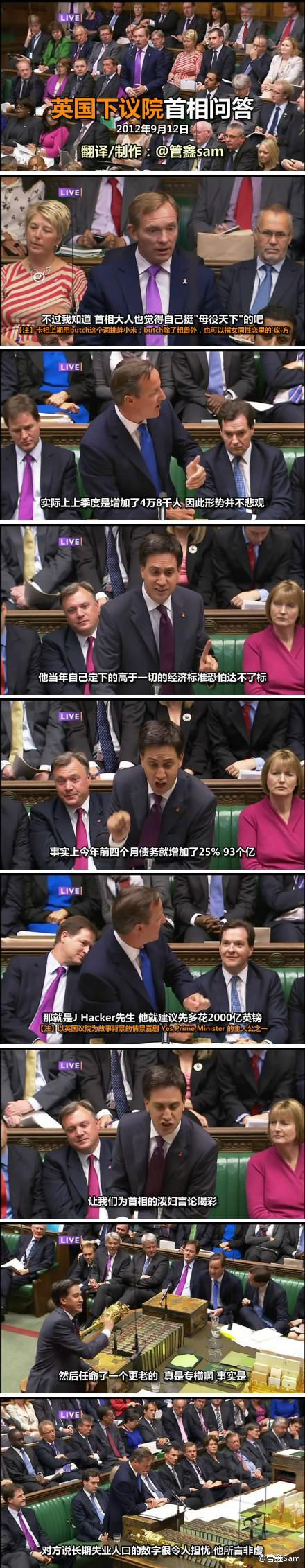 英国下议院首相问答 2012.9.12 【就业率之战】