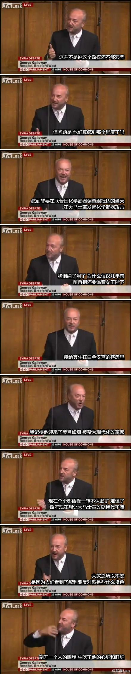 英国下议院辩论 2013.08.29 休假议员们被召回讨论投票是否参加对叙作战