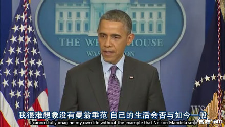 奥巴马悼念曼德拉致辞 双语字幕