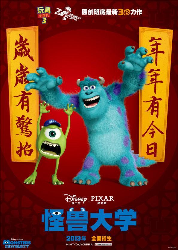 《怪兽大学》(Monsters University)发春联海报 毛怪大眼贺中国年