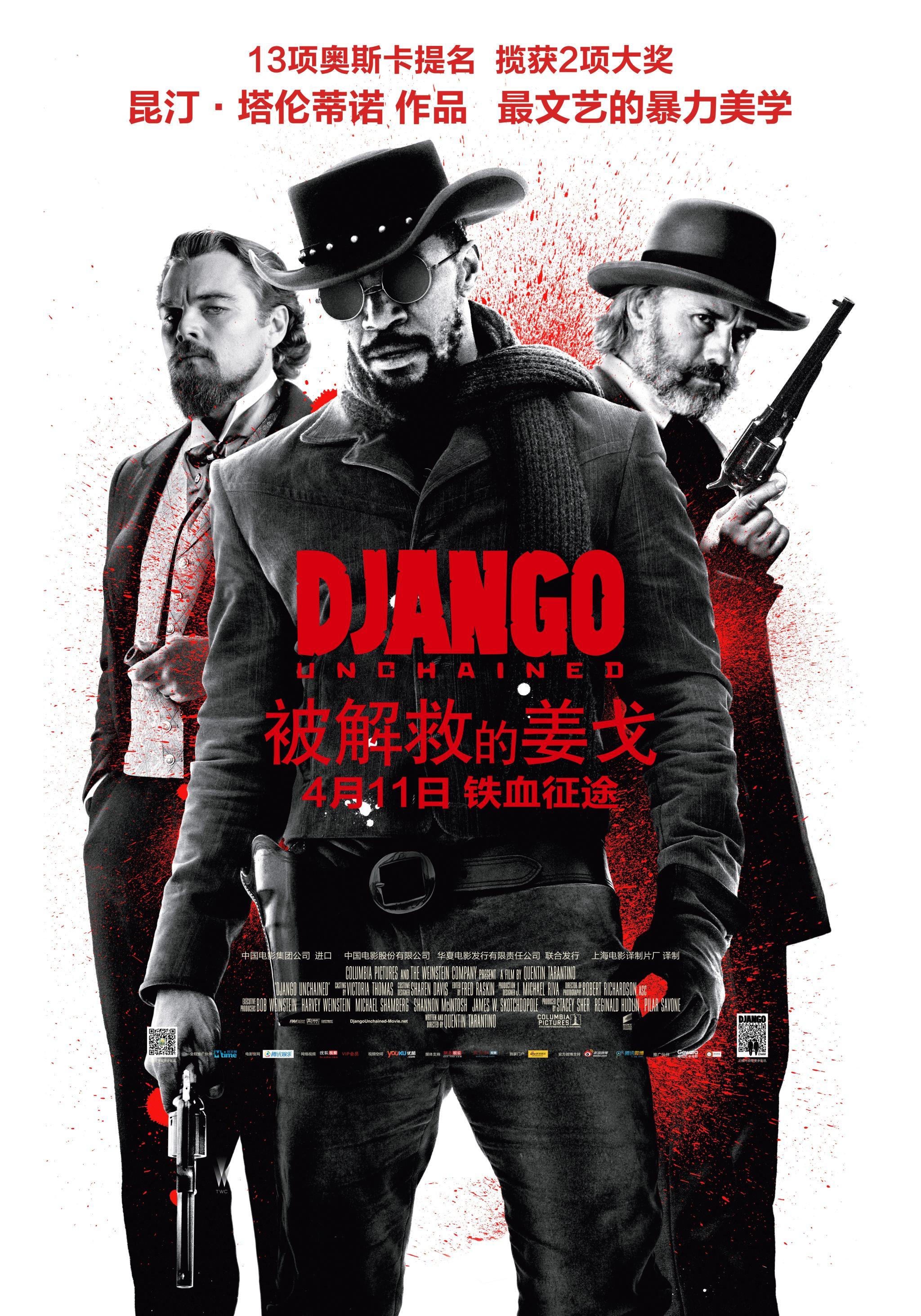 《被解救的姜戈》(Django Unchained)突然停映 或与内地观众无缘