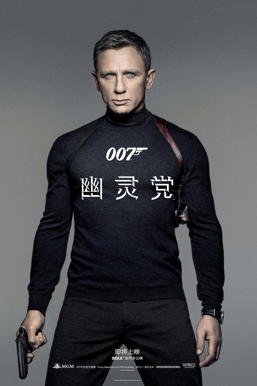"""""""007:幽灵党""""中文全长预告首发 邦德对决幽灵党 新座驾炫酷登场"""