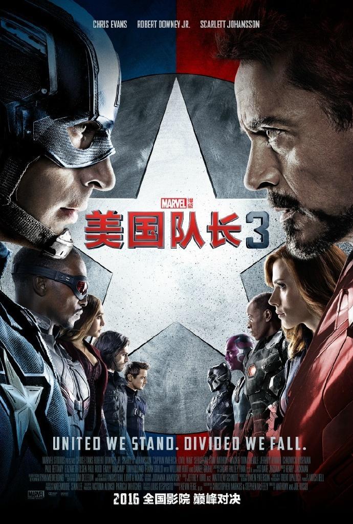 《美国队长3:英雄内战》曝中文正式版预告片&海报 蜘蛛侠首度现身夺美队盾牌