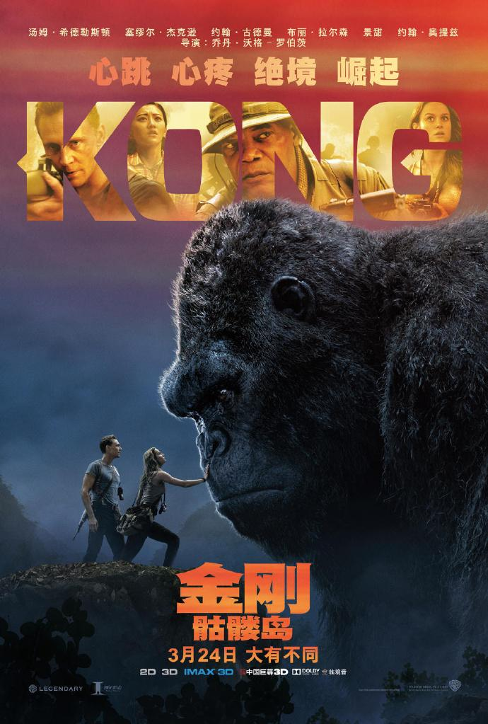 《金刚:骷髅岛》(Kong: Skull Island)发布终极预告