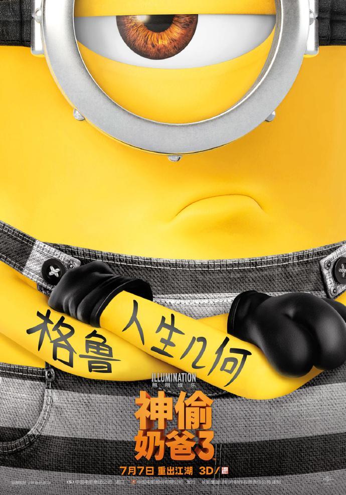 《神偷奶爸3》预告海报齐发  小黄人造反啦