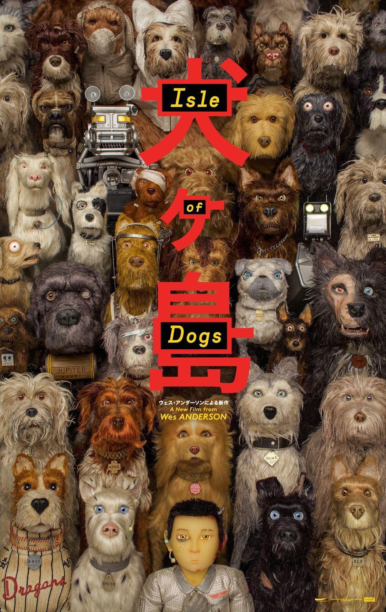 韦斯·安德森执《犬之岛》(Isle of Dogs)曝官方海报
