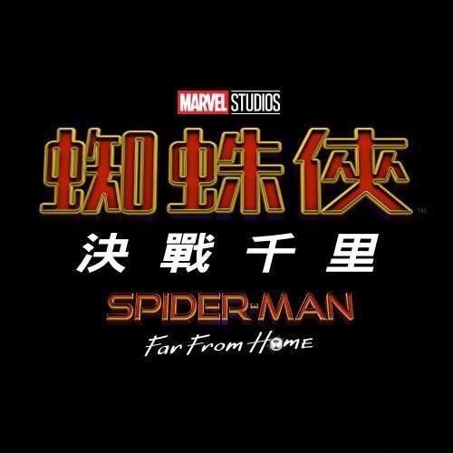 《蜘蛛侠:远离故乡》官方LOGO发布