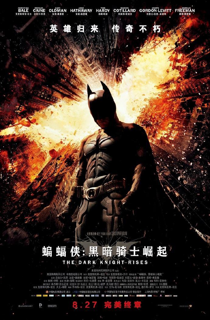 《黑暗骑士崛起》曝13分钟中文特辑 众主演解析角色