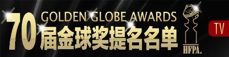 第70届金球奖(70th Golden Globe Awards)提名公布 《林肯传》7项提名领先