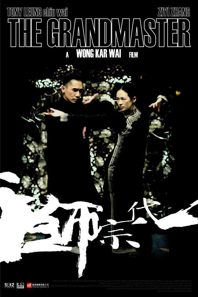 《一代宗师》(The Grandmasters) 三款国际版海报