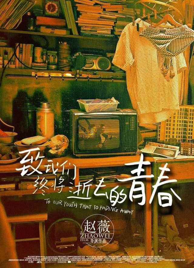 赵薇导演处女作《致我们终将逝去的青春》先导预告片