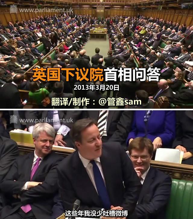 英国下议院首相问答 2013.03.20【卡相舌战群儒护预算,财臣首开微博遭吐槽】