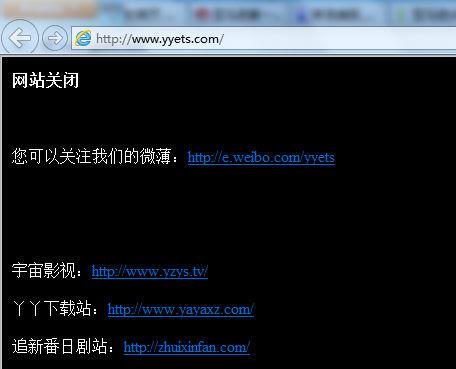 国内最大盗版高清门户思路网被查封 人人影视站同时宣布关闭