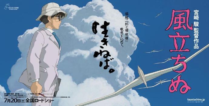 宫崎骏新作《起风了》(The Wind Rises)首曝预告 庵野秀明献声男主角