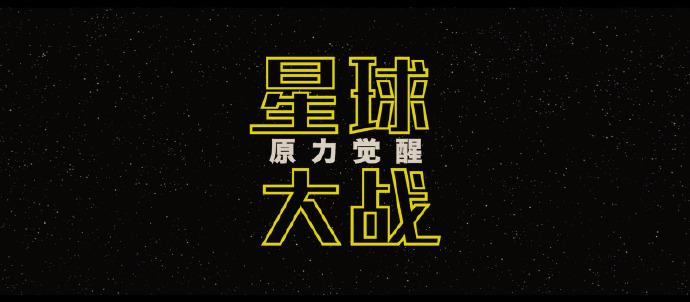 《星球大战7:原力觉醒》(Star Wars: The Force Awakens)先行预告片发布