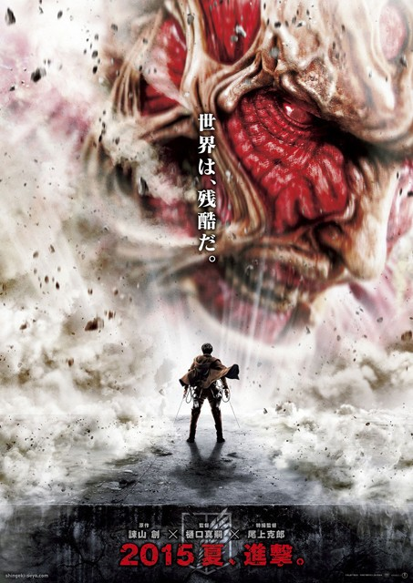 《进击的巨人真人版》曝新海报 超大型巨人亮相 身高设定超过哥斯拉