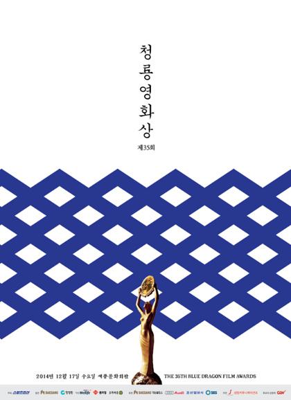 """《辩护人》登顶韩国青龙奖 宋康昊称帝 """"韩公主""""千禹熙封后"""